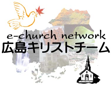 e-church network �L���L���X�g�`�[��